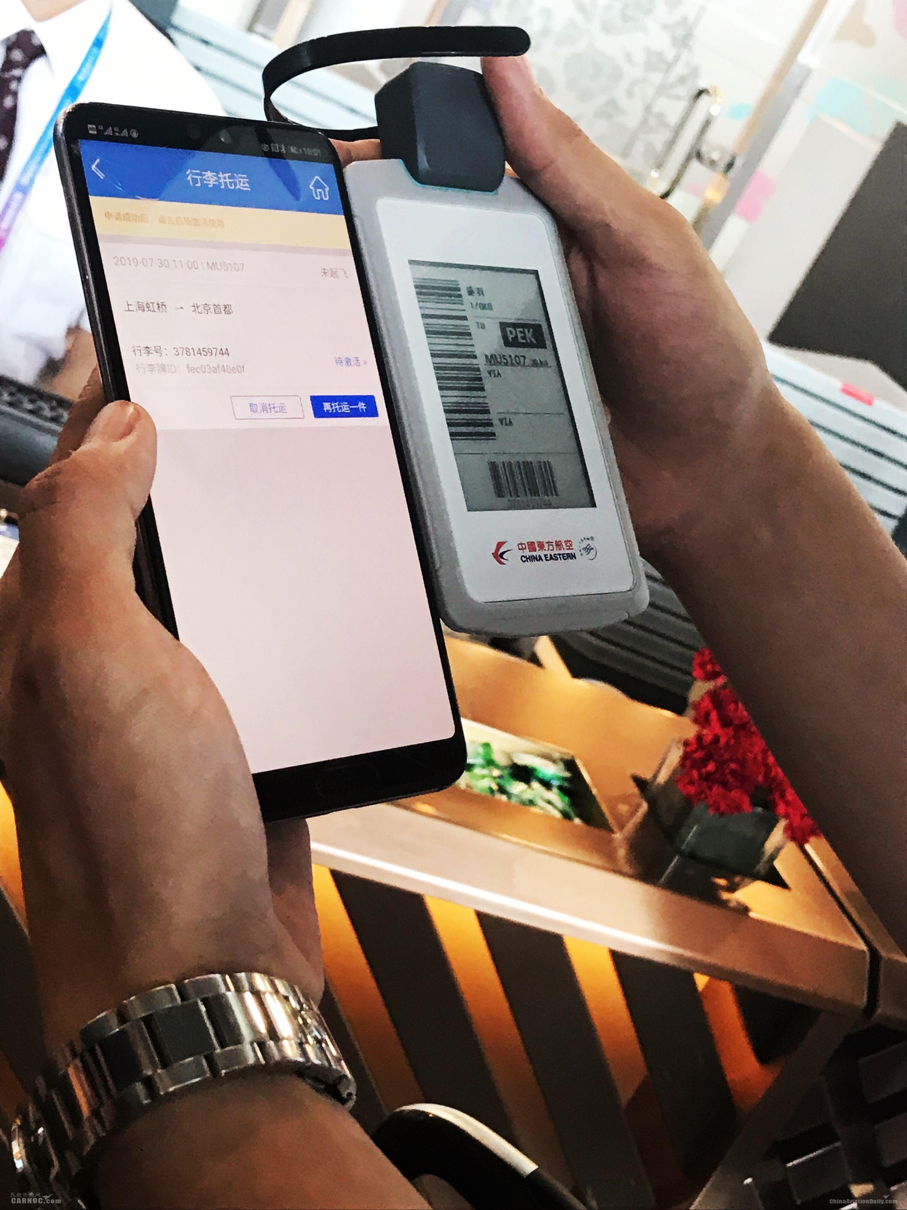 东航无源型永久电子行李牌正式交付启用    王佳妮 摄