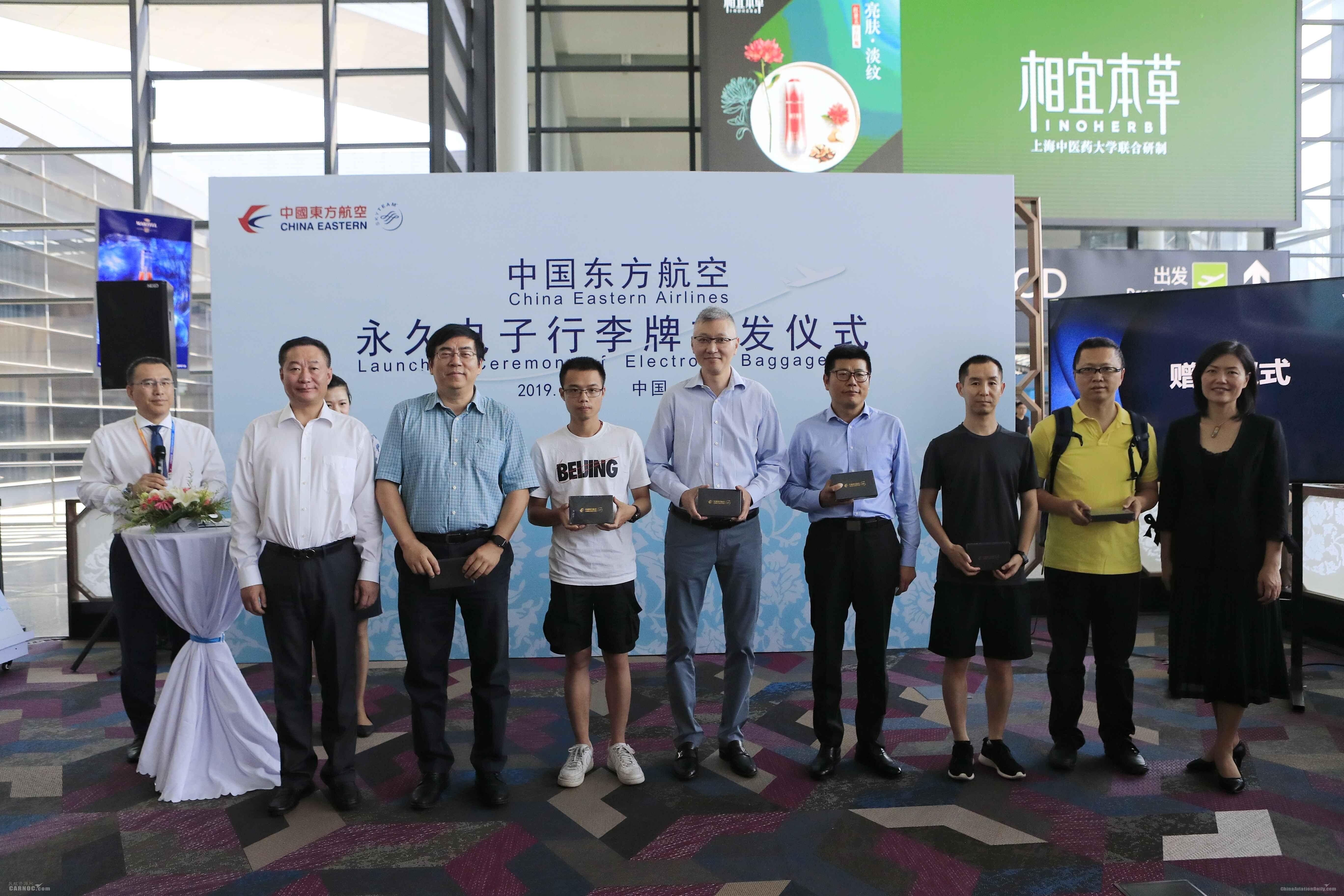 东航无源型永久电子行李牌正式交付启用             东航供图