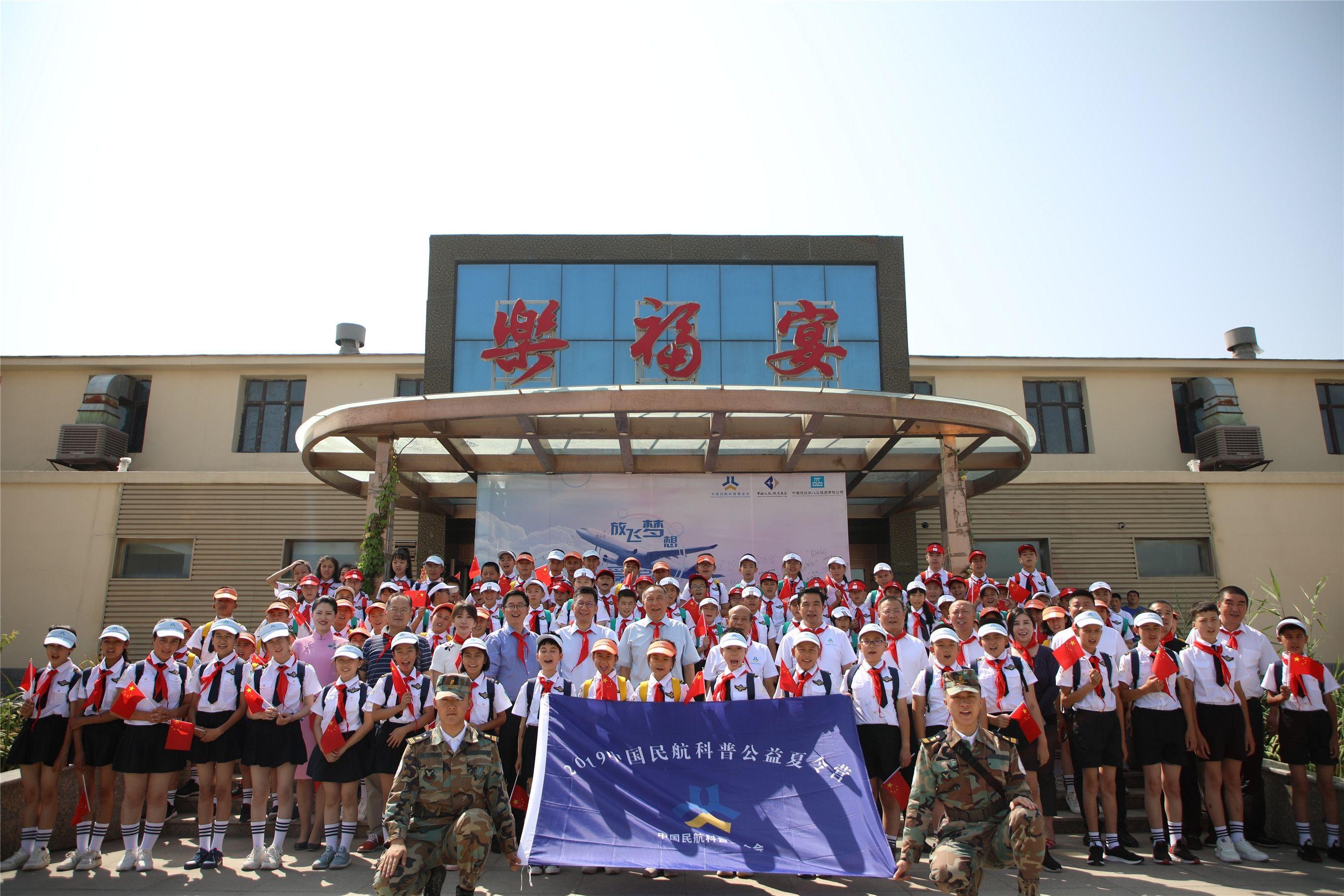 2019民航科普公益夏令营活动在乌鲁木齐开营