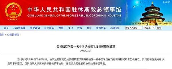廣州籍學員在美飛行訓練墜機身亡 領館促查原因