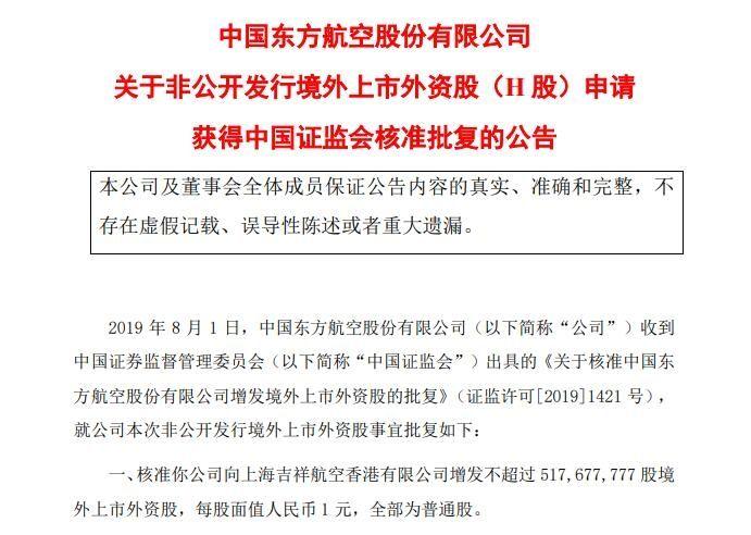东航获批向吉祥航空香港公司增发5.18亿股H股