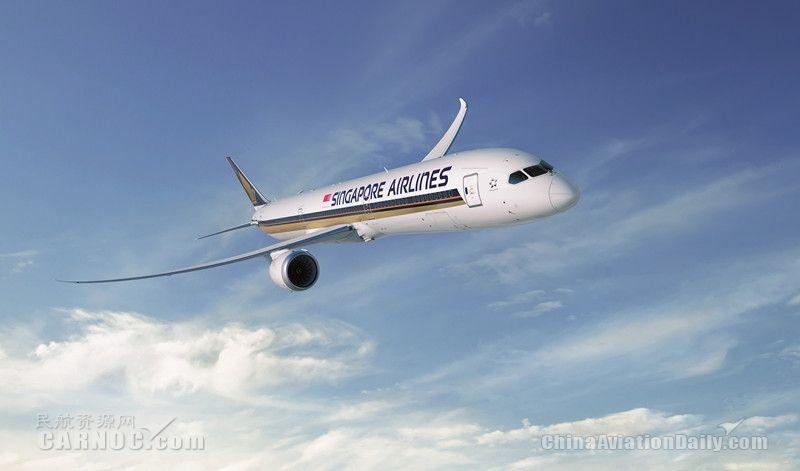 新加坡航空波音787-10将执飞上海和广州航线