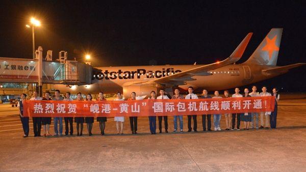 峴港—黃山國際包機航線8月1日正式開通