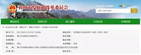 黄山屯溪国际机场海关监管区建设项目正式立项