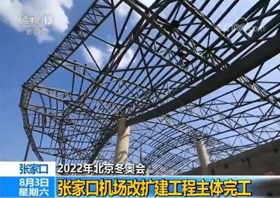 迎接2022年北京冬奥会 张家口美高梅手机版登录4858改扩建工程主体完工