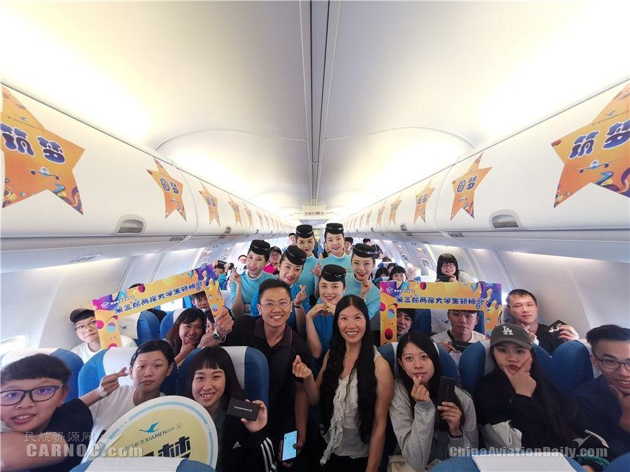 第七届海峡青年节在榕举办 厦航服务获台湾青年点赞