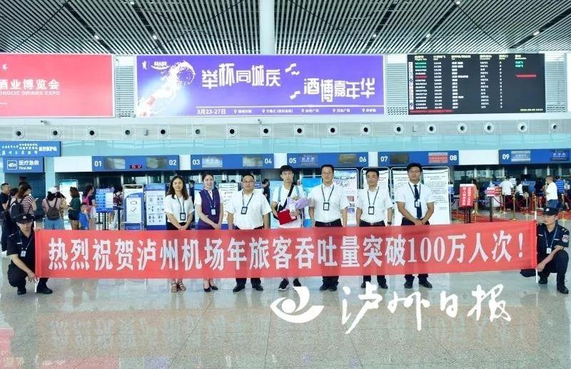 T2航站楼谋划中 泸州机场旅客年吞吐量首破100万