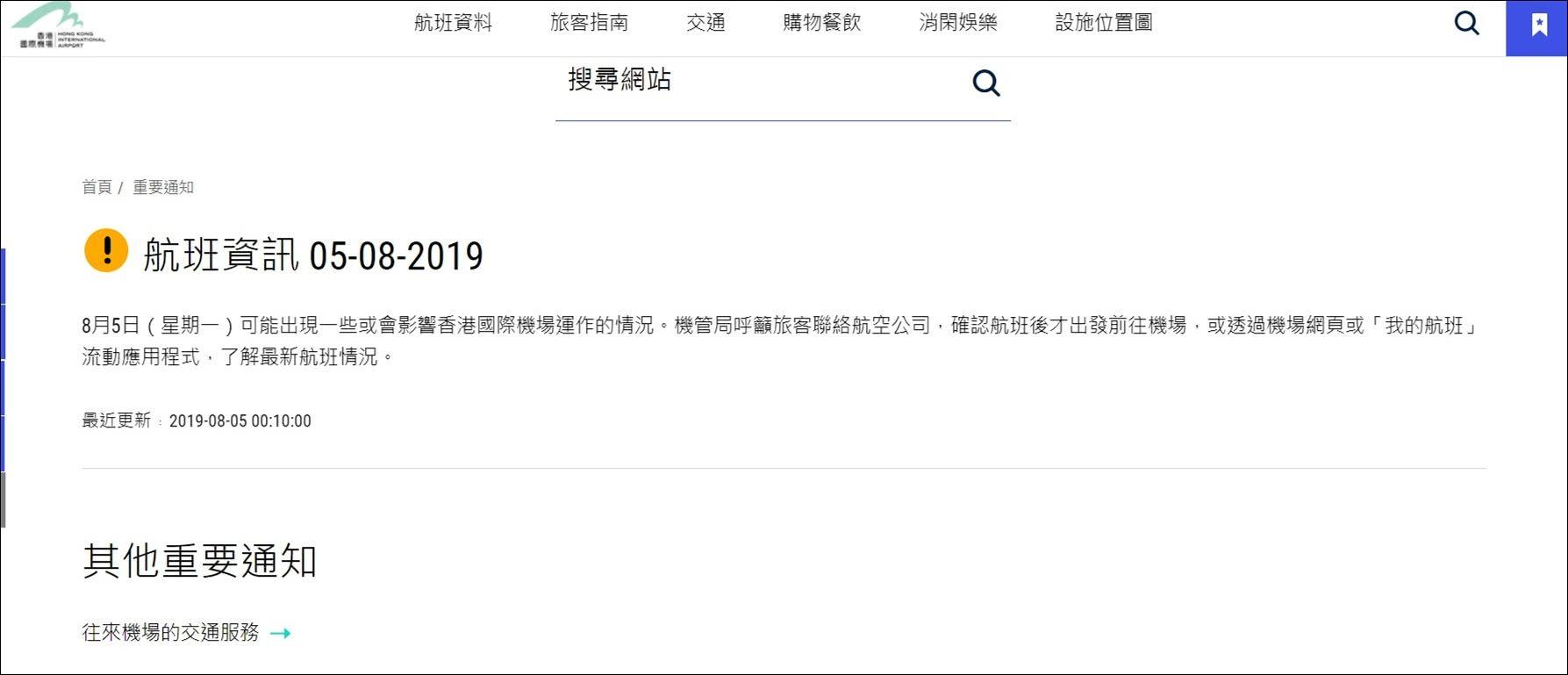 香港机场约170个航班取消 往来内地航班受影响