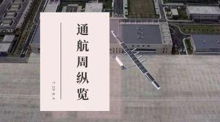周縱覽:民航局發文保障通用航空飛行活動