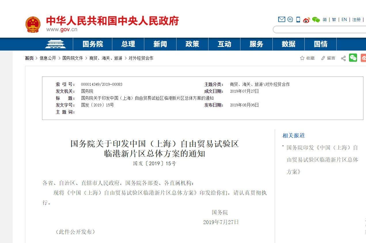 国务院:支持浦东机场建设世界级航空枢纽