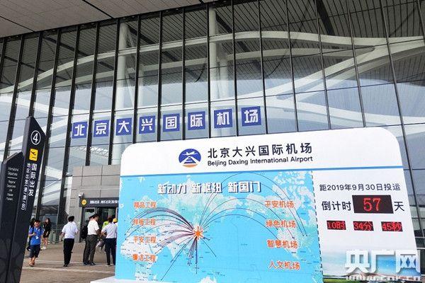 先睹为快!北京大兴国际机场投运倒计时57天