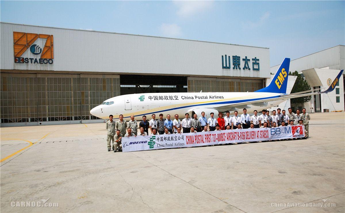 邮政航空接收首架737-800客改货机 国内首家