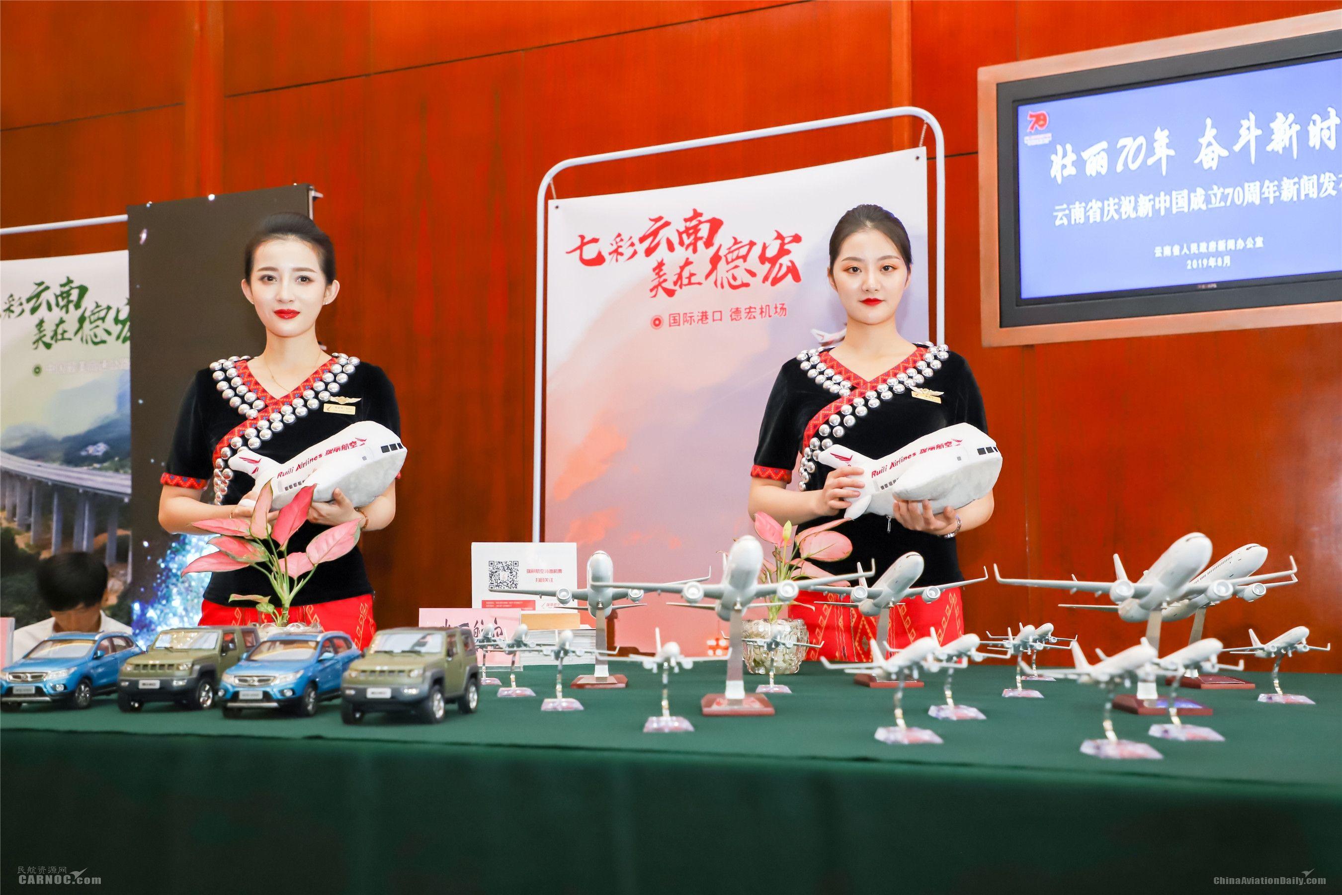 瑞丽航空参加庆祝新中国成立70周年主题新闻发布会