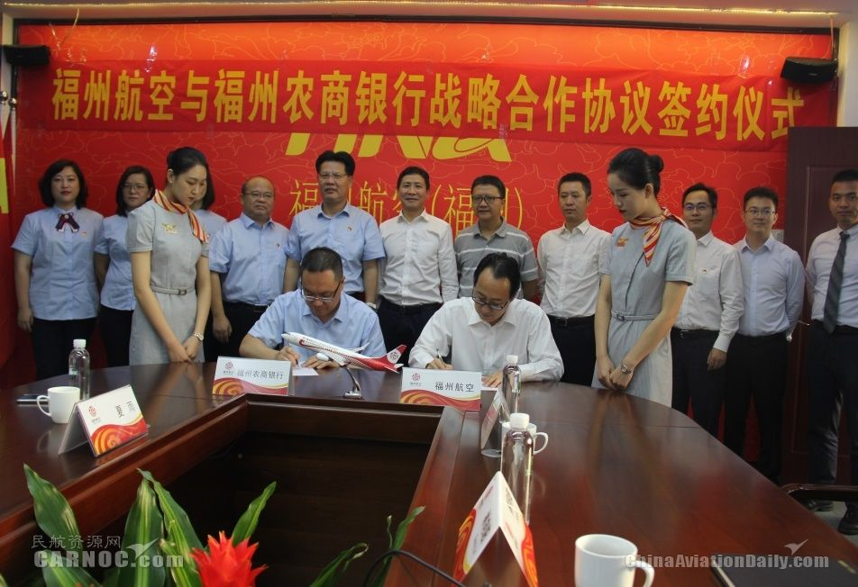 福州航空与福州农商银行签署战略合作协议