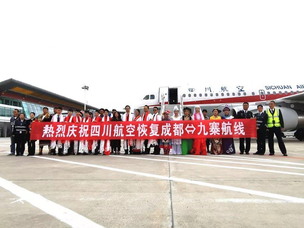 九寨黄龙机场8月8日复航 川航执飞首个航班