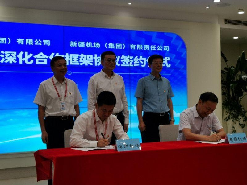 深圳机场集团与新疆机场集团签订战略合作协议