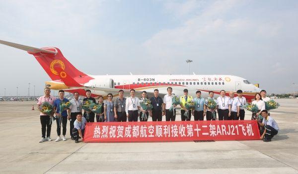 成都航空接收第12架ARJ21飞机,机队规模达44架