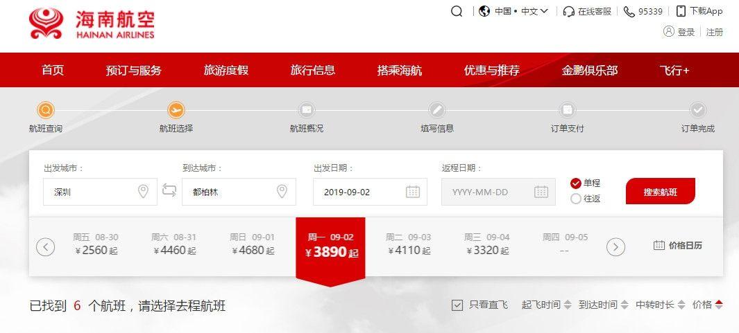 9月2日起,海航关闭深圳-都柏林航线订座