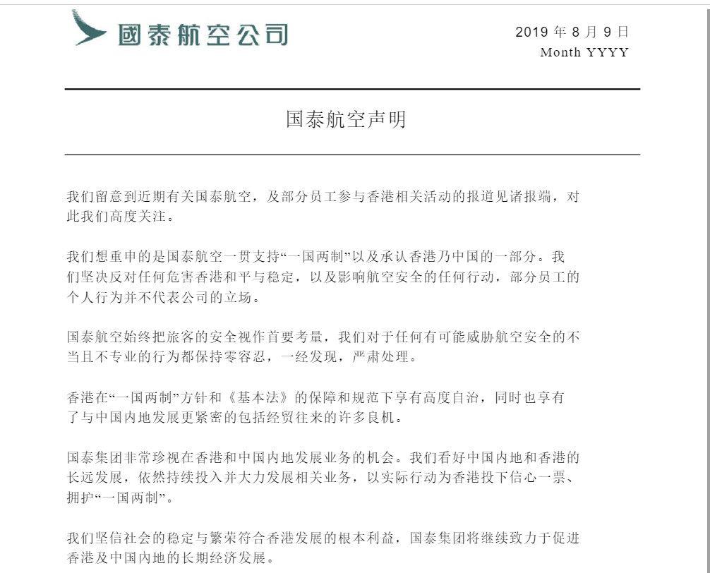 """国泰航空发表声明:支持""""一国两制"""""""