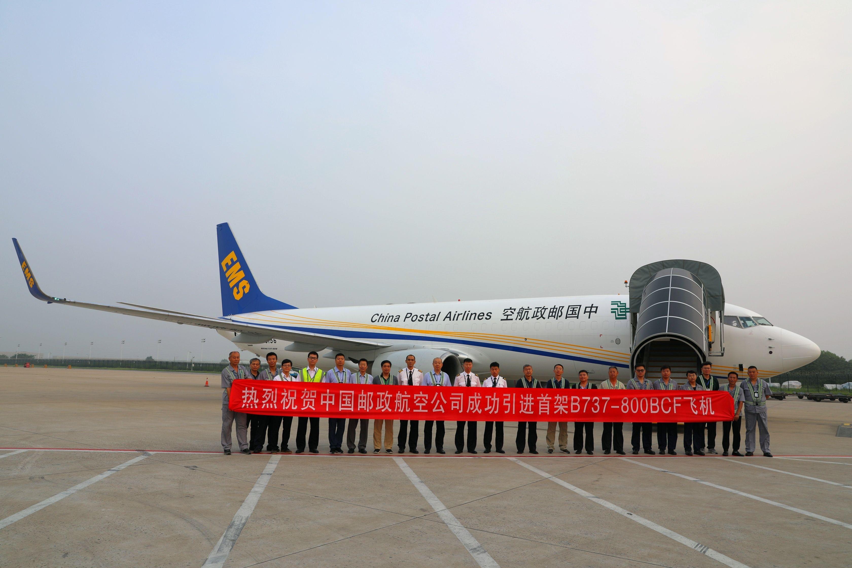 邮政航空首架B737-800F飞机投入运行