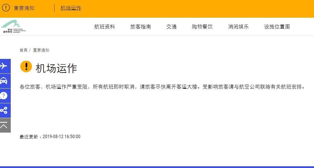 香港机场:机场运作严重受阻 所有航班即时取消