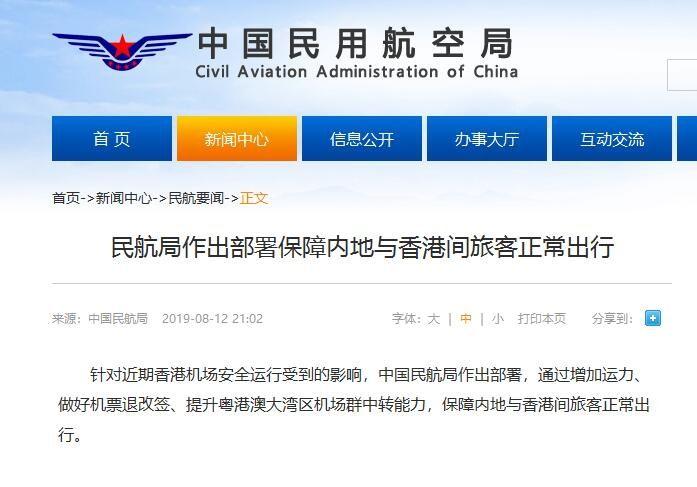 民航局作出部署 保障内地与香港间旅客正常出行