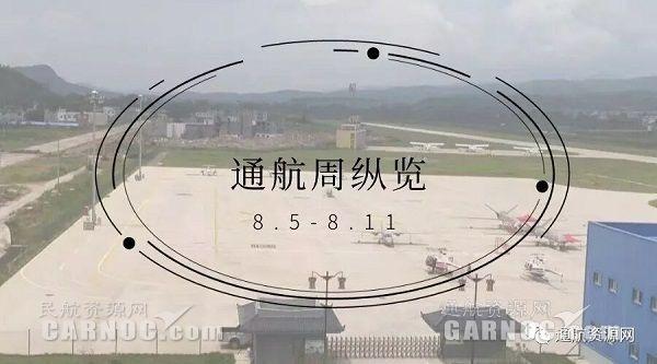 周纵览:秦皇岛直升机坠毁事故调查报告发布