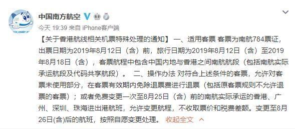 南航:香港航线相关机票可免费退改