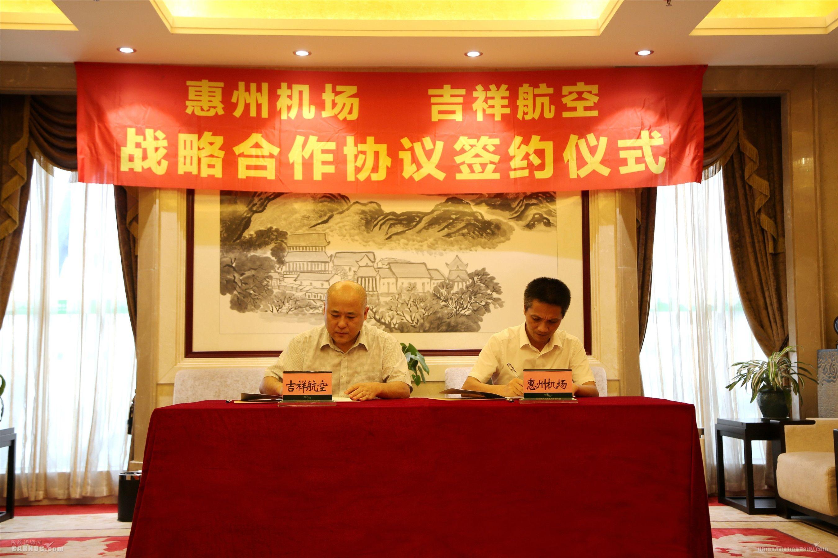 惠州机场与吉祥航空签署战略合作协议