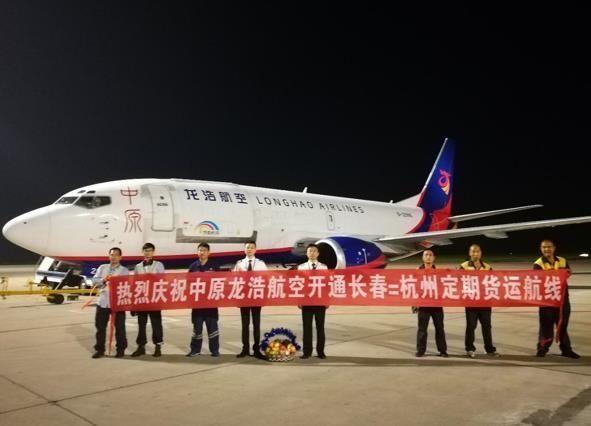 长春=杭州航线开通 龙浩航空迎首条东北地区航线