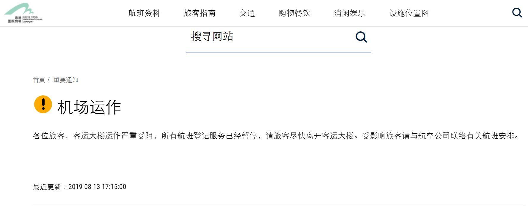 香港机场暂停13日17点之后所有航班登记
