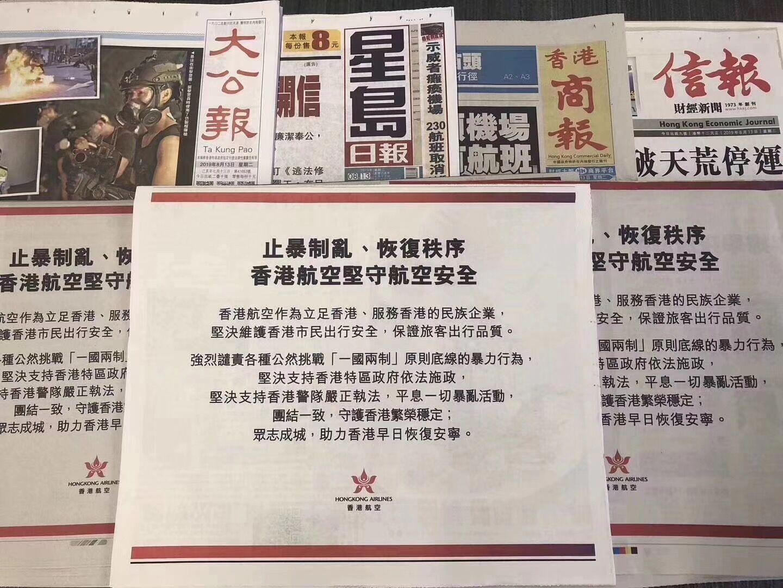 香港航空发表声明:支持警方止暴制乱,恢复秩序