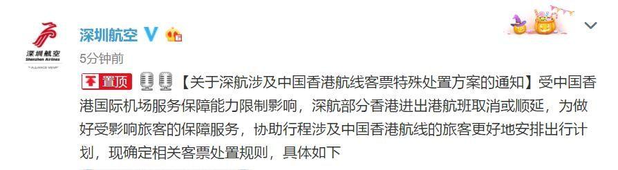 深航:香港航线客票可免费退改