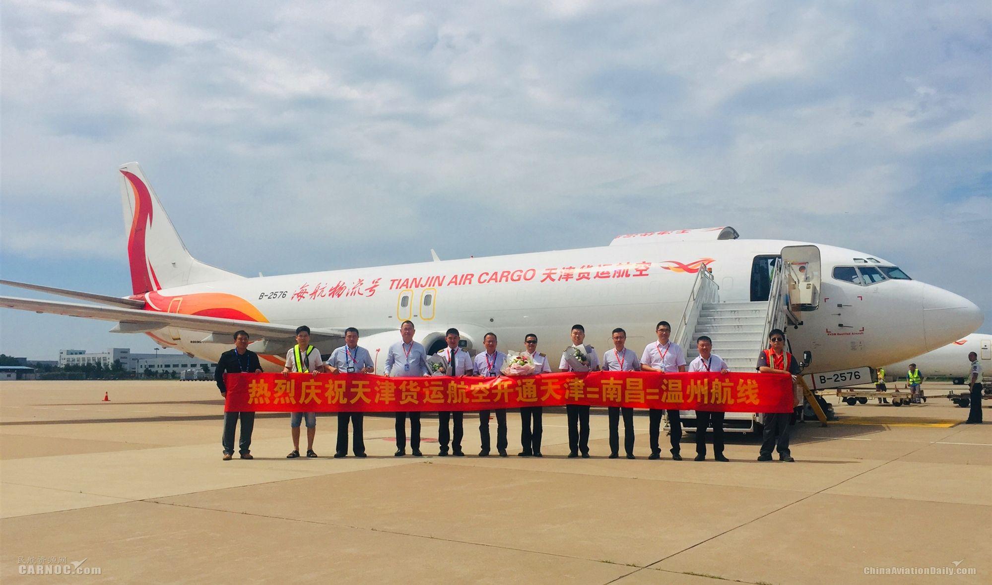 天津货运航空开通天津=南昌=温州全货机航线
