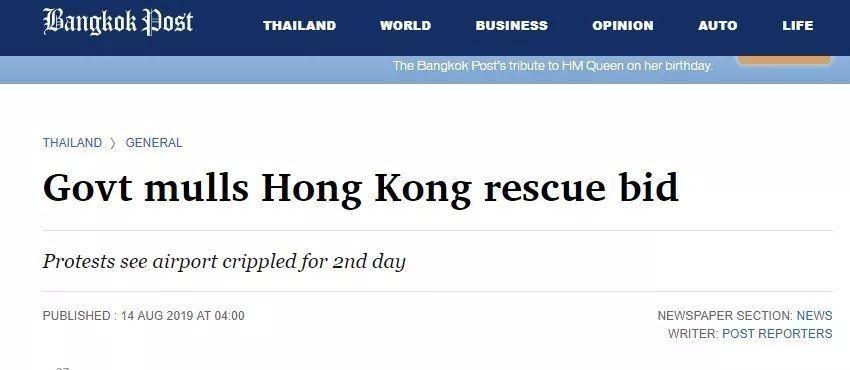 泰国大量旅客被困香港机场 泰国军方准备出手了