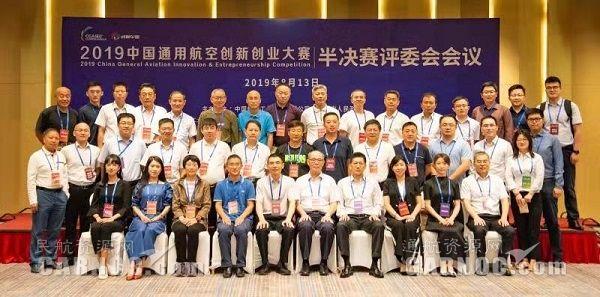 2019中国通用航空创新创业大赛半决赛评审专家及嘉宾合影