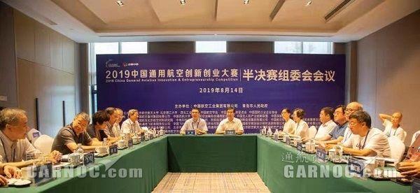 2019中国通用航空创新创业大赛半决赛组委会会议现场