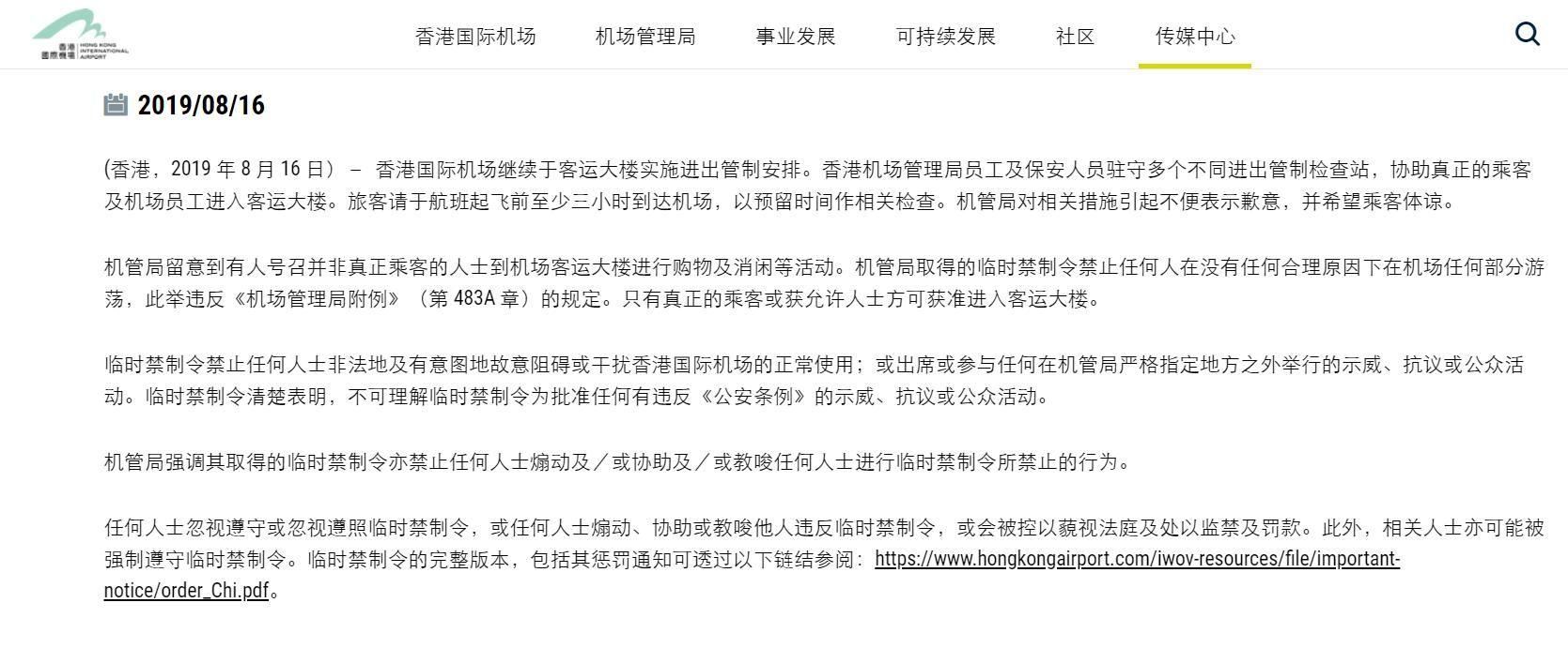 香港机管局:16日客运大楼继续实施进出管制