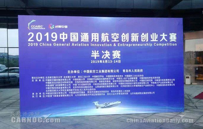 2019中国通用航空创新创业大赛半决赛后记