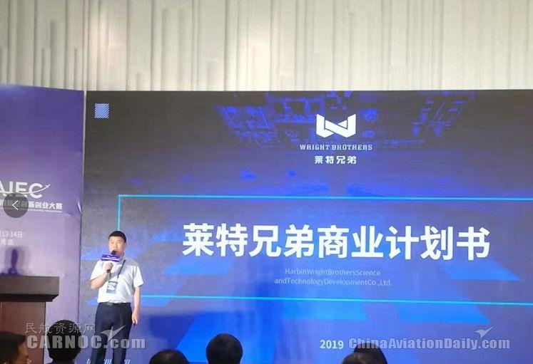 2019中国通用航空创新创业大赛半决赛
