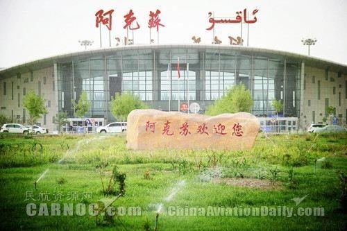 新疆阿克苏机场1至7月旅客吞吐量95.31万人次
