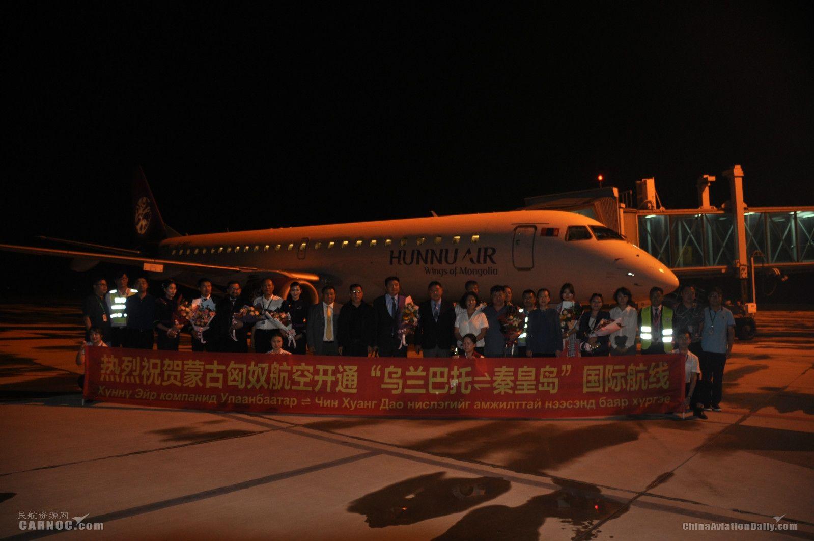 秦皇島北戴河機場首次開通至烏蘭巴托國際航線