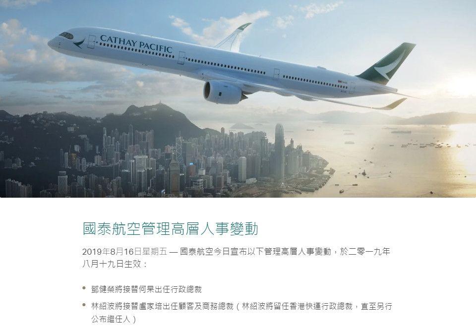人民日报谈国泰航空撤换高管:向正确方向迈了一步