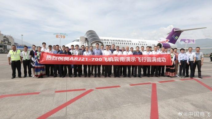 国产喷气客机ARJ21飞机在云贵高原开展演示飞行