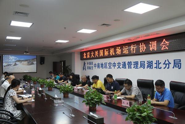 中南空管局召开北京大兴国际机场运行协调会