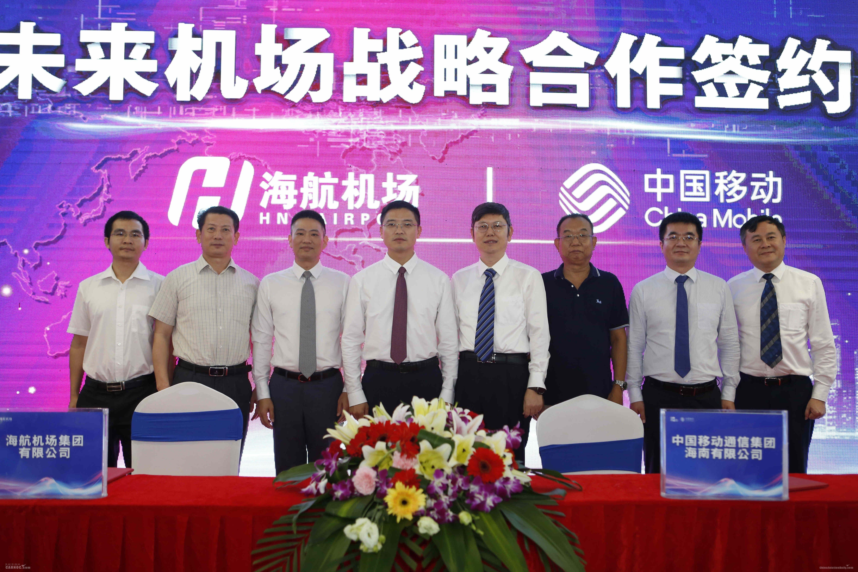 海航机场集团与中国移动海南公司共同开启5G出行新时代