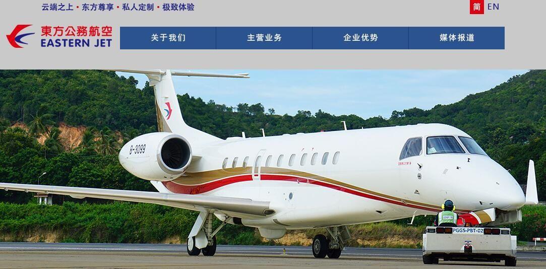 东方公务航空网站截图