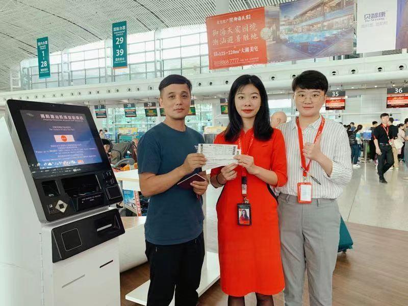 揭阳潮汕机场正式上线国际自助值机服务