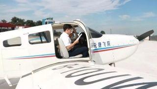 河南元捷飛行學校獲頒141部運行合格證