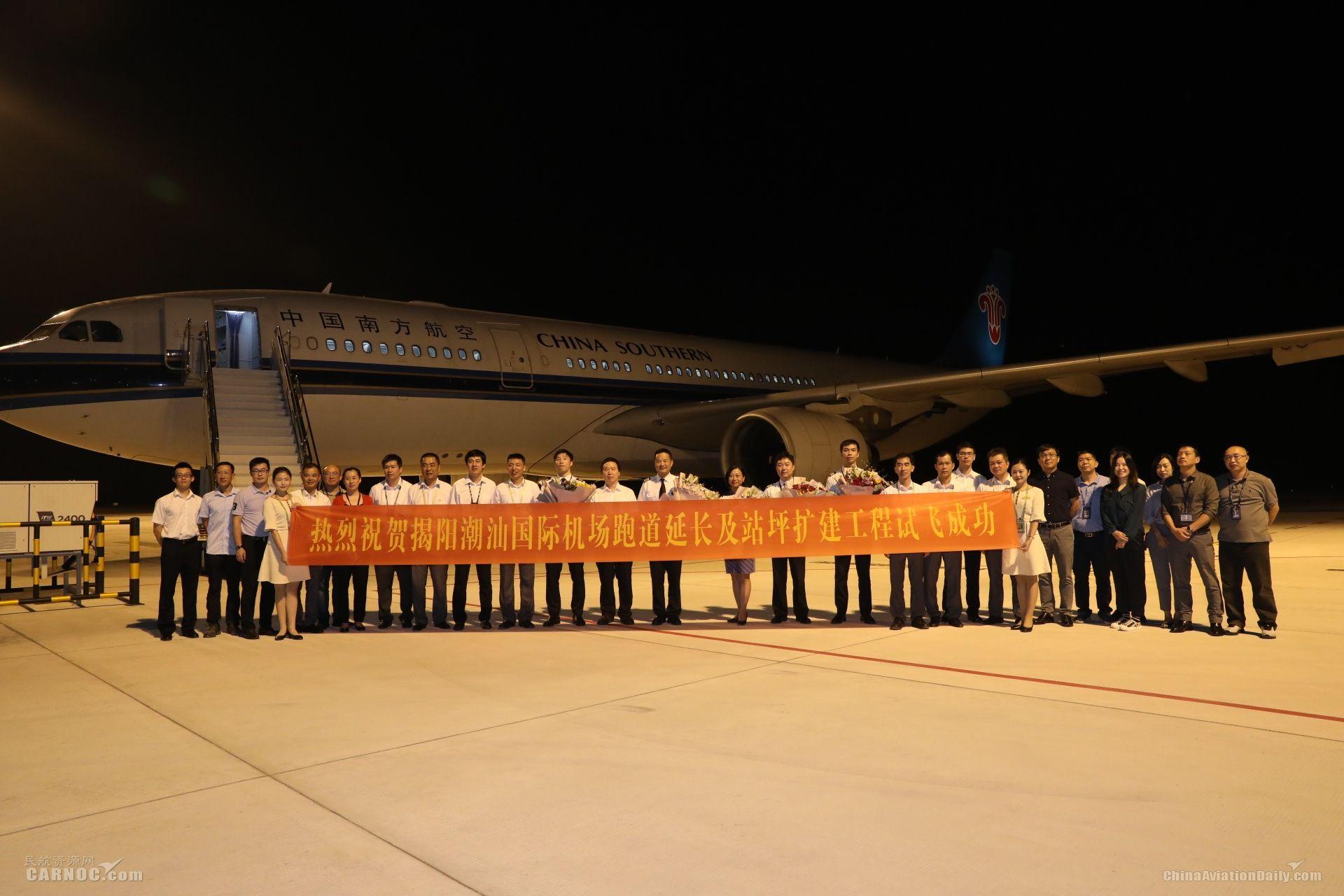 揭阳潮汕机场扩建工程成功试飞 力争2021年进入千万级机场